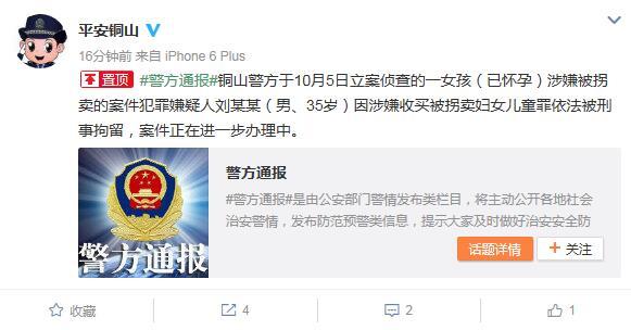 江苏12岁女孩做产检续 被拐女孩已孕 嫌犯被刑拘 案件正在进一步办理中