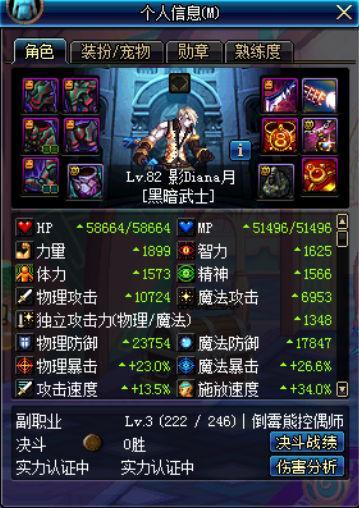 dnf即将崛起的角色 黑暗武士刷图配装及技能加点最新推荐(2)