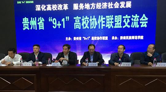 遵义师范学院参加贵州省高校协作联盟交流会(图)