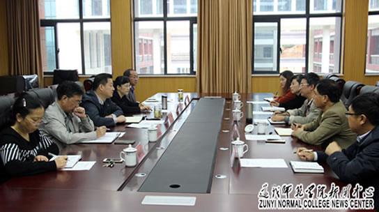 贵州广播电视大学副校长到访遵义师范学院召开座谈会