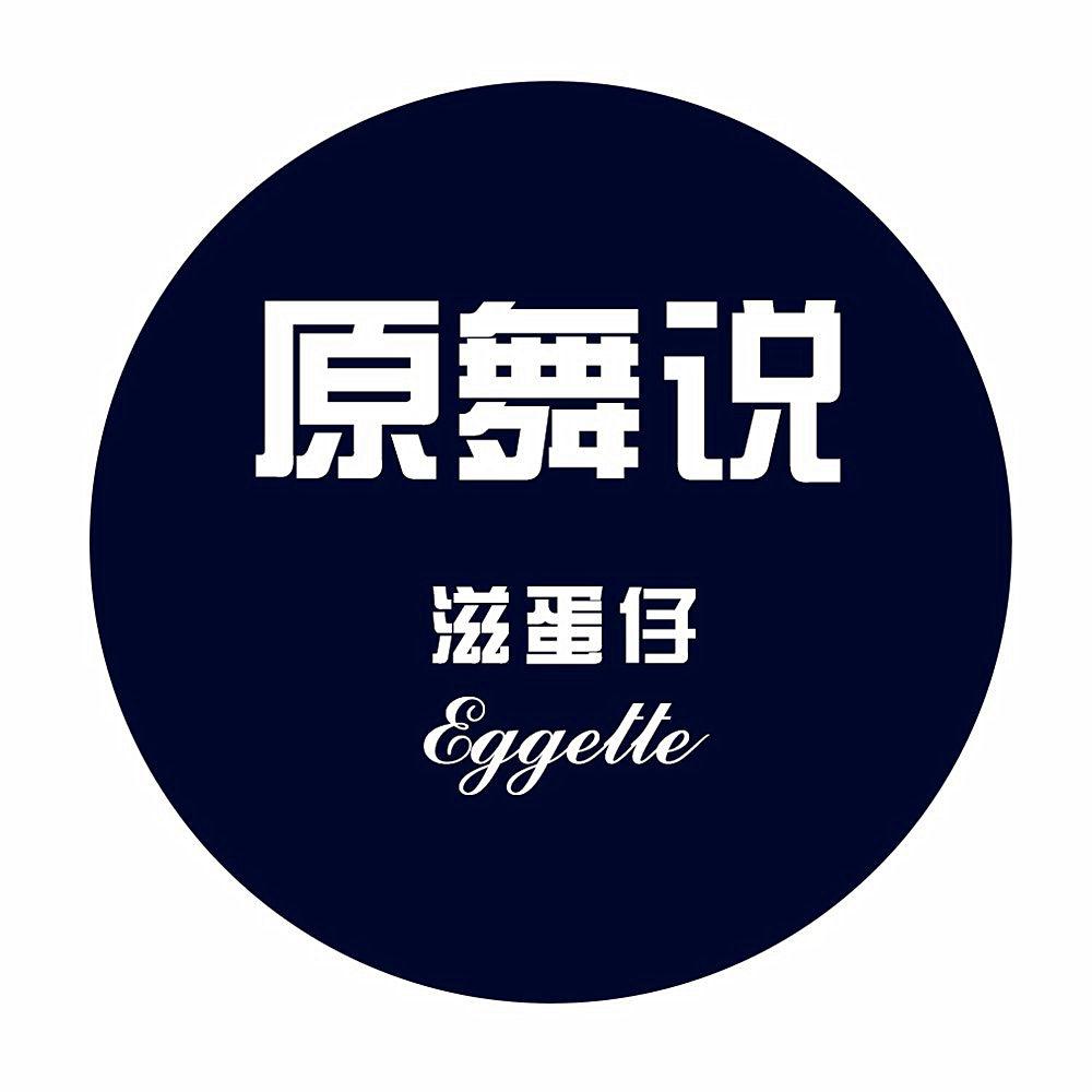 松枝记和原舞说 香港美食的传播者