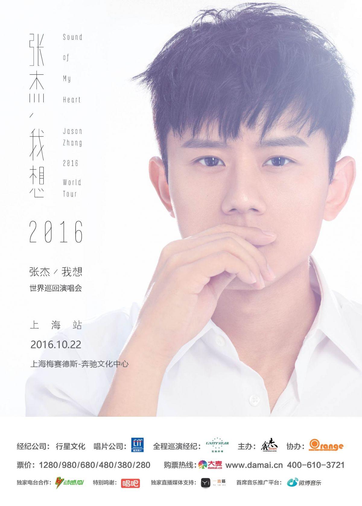 张杰2016演唱会海报