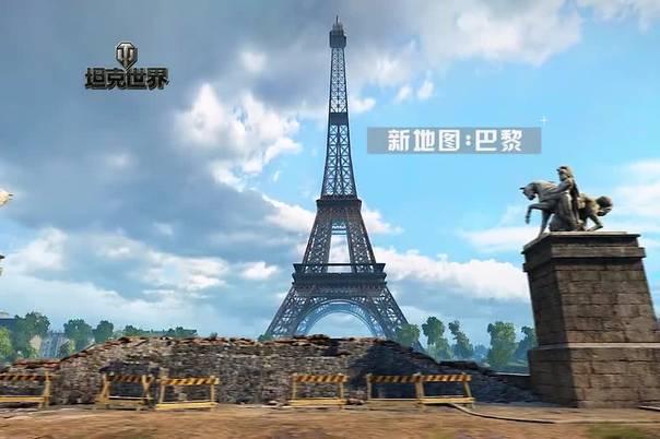 """《坦克世界》全新地图""""巴黎"""" 埃菲尔铁塔下混战"""