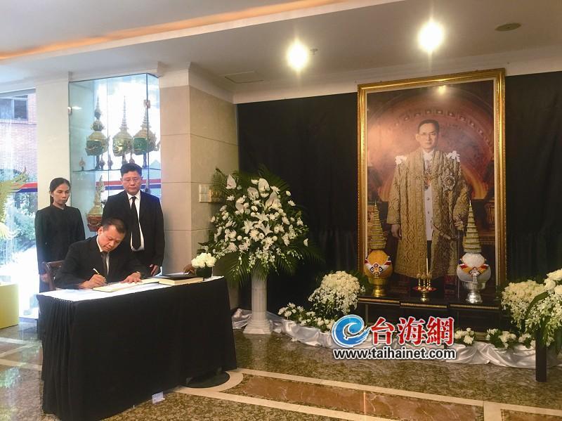 泰国国王普密蓬逝世 詹沧洲赴泰国驻厦门总领事馆吊唁