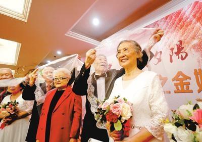 金婚老人晒幸福:北京一街道为30对老人举办金婚庆典  弘扬尊老孝亲传统美德