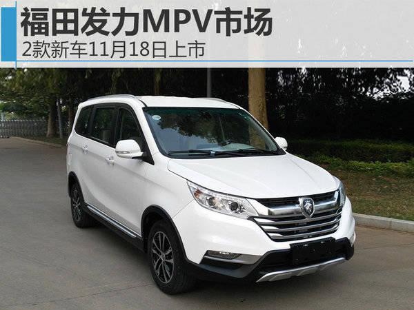 福田开始发力MPV市场 福田伽途等2款新车11月18日上市