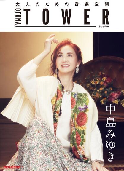 中岛美雪11月推三张精选碟 6首歌曲率先曝光