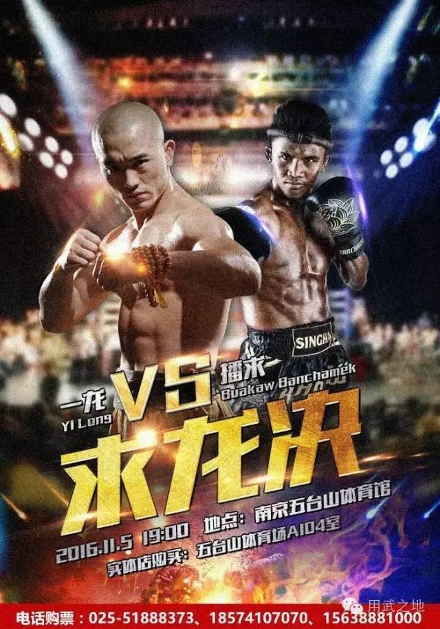 中国选手一龙11秒KO领衔武林风擂台历史最快KO纪录