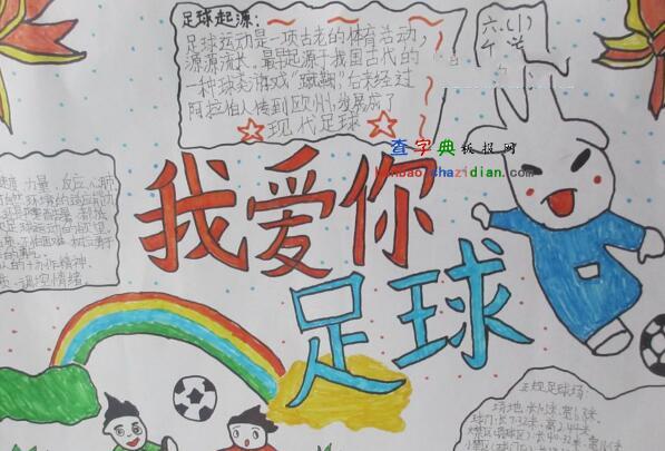 2016校运会手抄报精选资料 运动会加油稿通讯稿大全