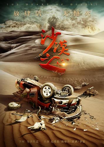 电影《沙漠之心》首曝导海报预告 揭开神秘面纱