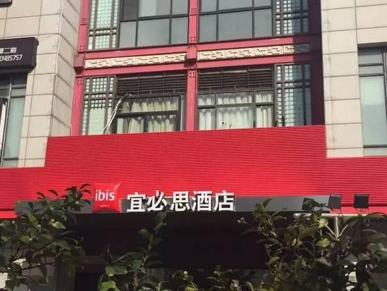 上海宜必思酒店现摄像头正对床头 顾客索赔20万