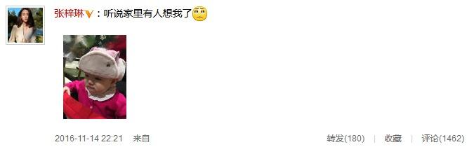 照片中,张梓琳的女儿穿粉色花领上衣,大眼呆萌,十分可爱.