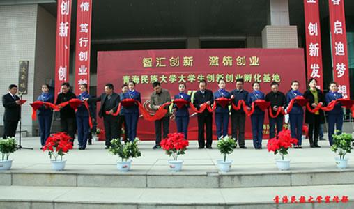 青海民族大学大学生创新创业孵化基地开业典礼在西昆校区隆重举行