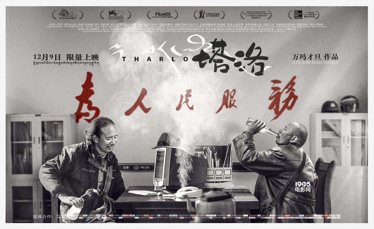 《塔洛》公布特别版预告 独特文艺气息获影迷赞誉