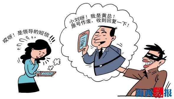 """骗子来自领导""""换号码""""四个v骗子号码冒充北京美食街冠亚图片"""