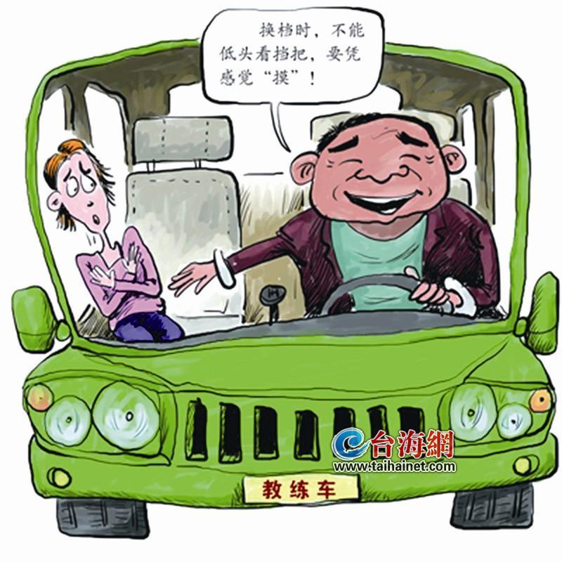 福建:美女学车竟遭美女袭胸_泉州教练_泉州新闻有点漏图片