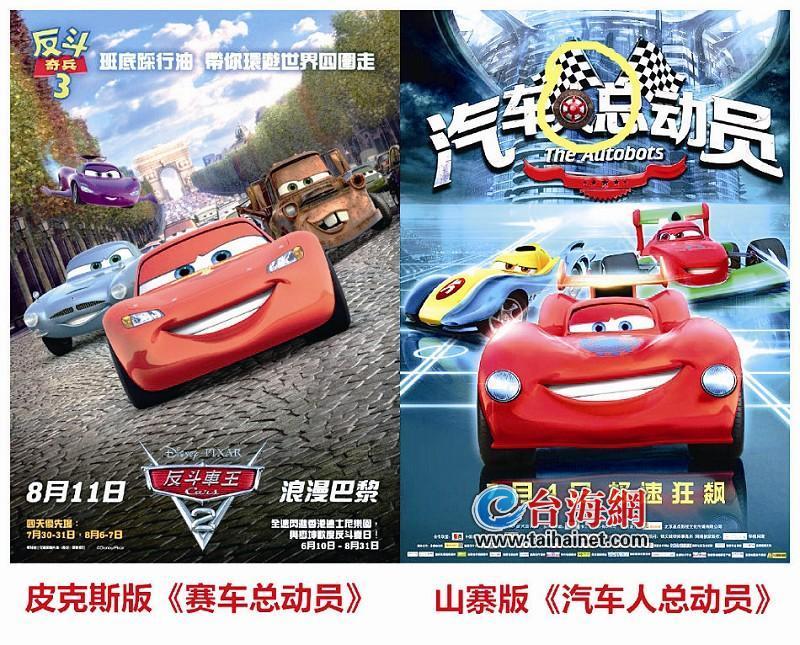 在卓建荣看来,由于在电影宣传海报上,《赛车总动员》和《汽车人总