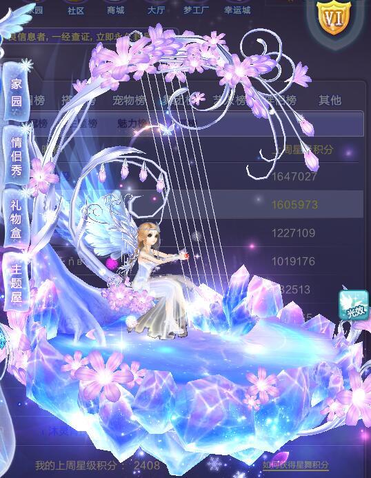 qq炫舞水晶岛名片效果什么样 水晶岛名片效果图分享