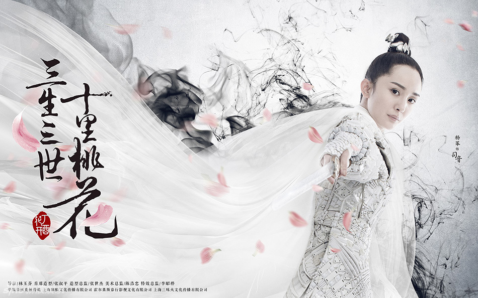 三生三世十里桃花 片尾曲曝光 张碧晨杨宗纬共同演唱 6
