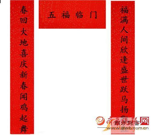 新春祝福语 2017年放假安排时间表 鸡年大门春联