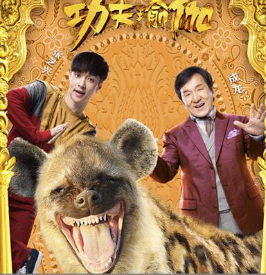 功夫瑜伽》曝动物版海报 成龙张艺兴带着动物卖萌(6)