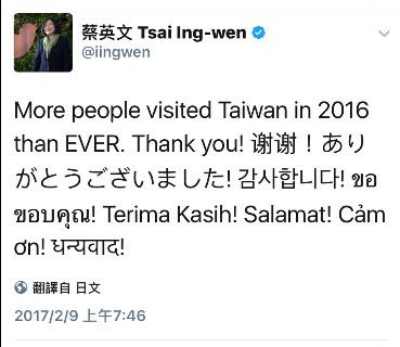 蔡英文在推特上吹说赴台游客创新高