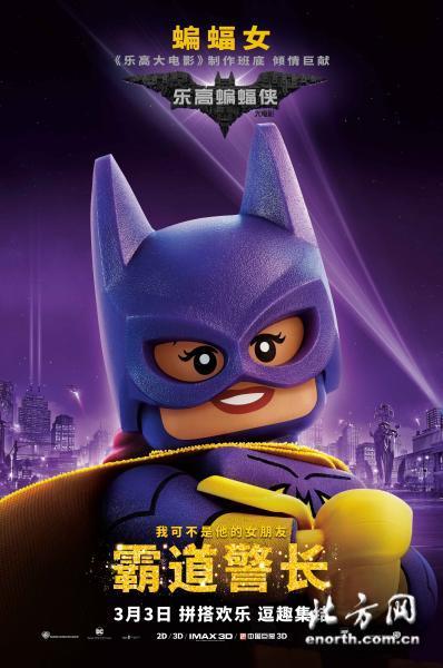 《乐高蝙蝠侠大电影》 北美超《疯狂动物城》