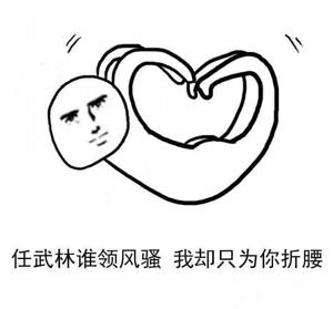 爱你的形状是什么梗 都是爱你的形状无水印微信斗图表情包