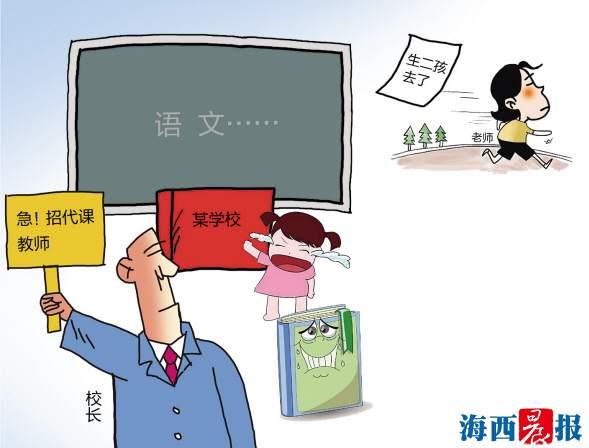 学校老师不够代课老师难寻 教师缺口问题引关