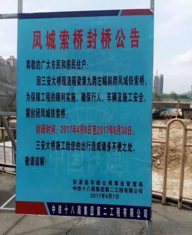 安溪凤城铁索桥明起封闭 封闭时间长达2个多月
