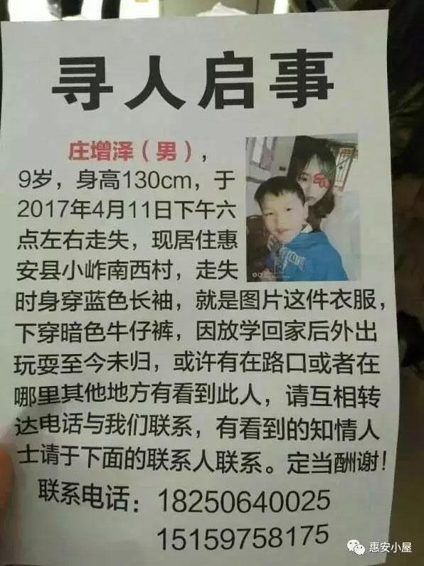 扩散寻人 惠安一9岁男孩离家一夜未归