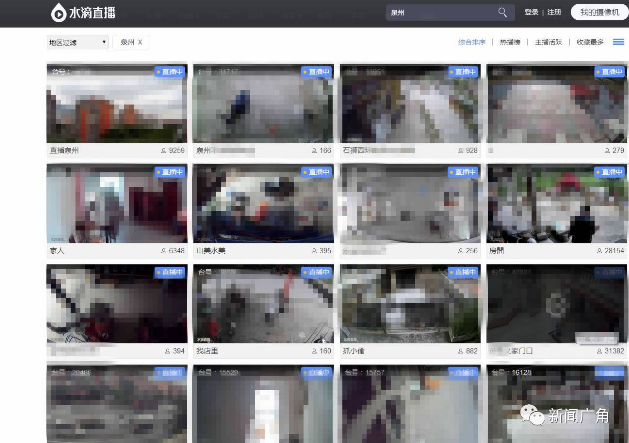 泉州多人的隐私正被直播!最多有20万人观看