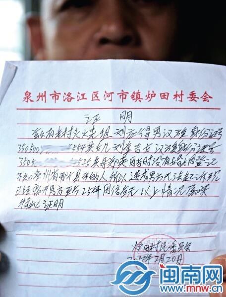 洛江一男子前妻离开24年找不到 离不了婚难再婚
