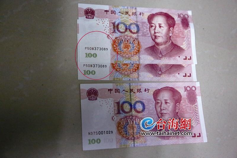 晋江破获一起非法持有使用假币案,缴获假币6万余元