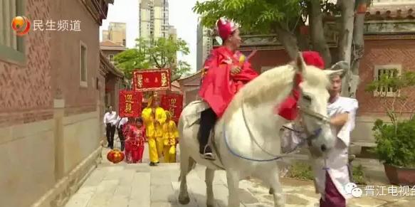 晋江新郎骑着大马迎娶新娘 这些闽南婚俗你懂吗