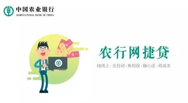 【重大喜讯】农行网捷贷年利率最低仅需4.567