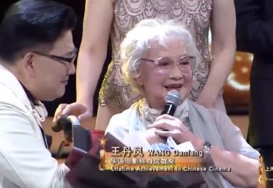 93岁高龄王丹凤获上海电影节华语电影终身成