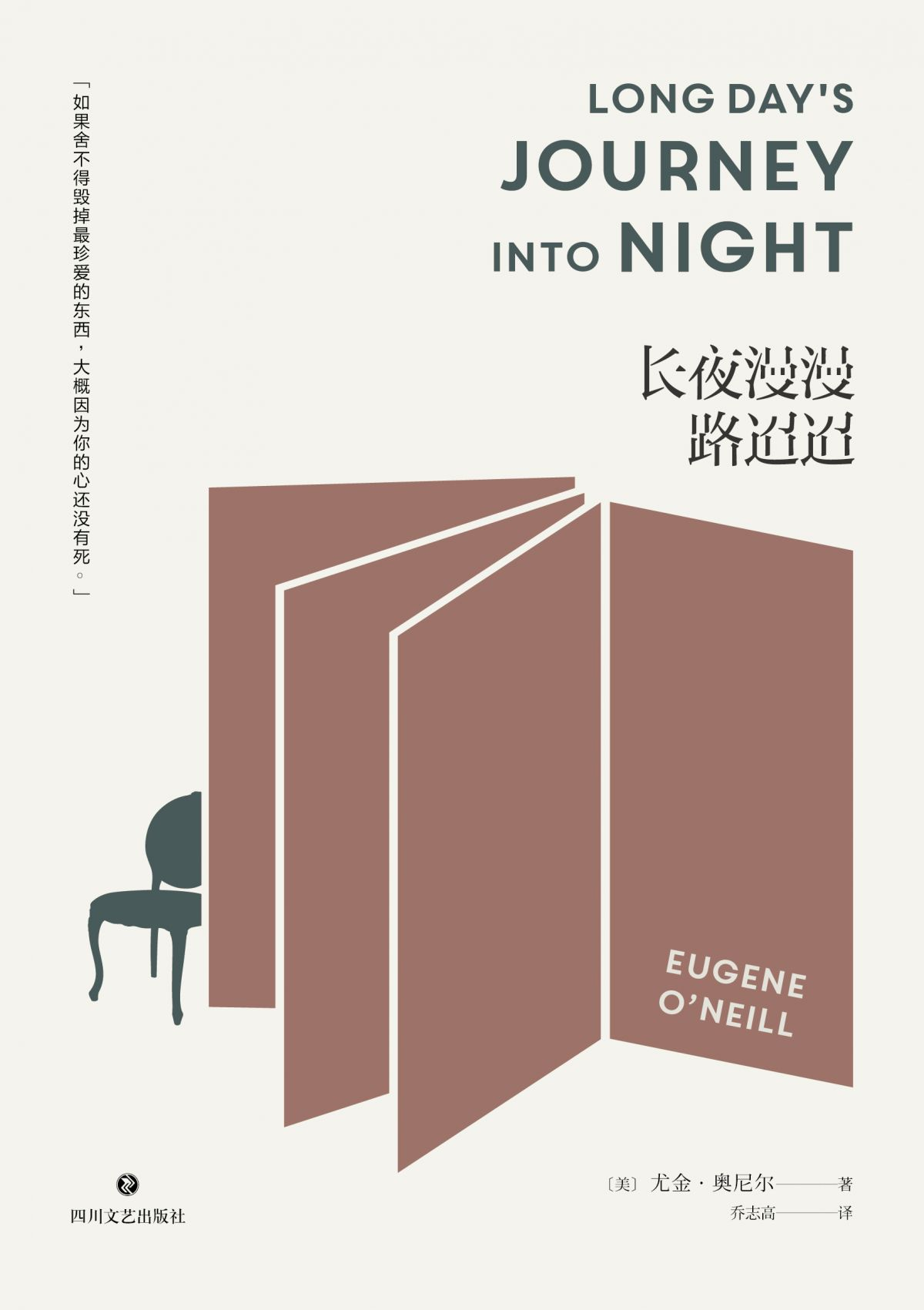 《长夜漫漫路迢迢》:诺贝尔文学奖得主奥尼尔