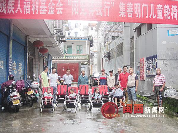 """漳平市残联举行""""阳光伴我行""""儿童轮椅发放仪式"""