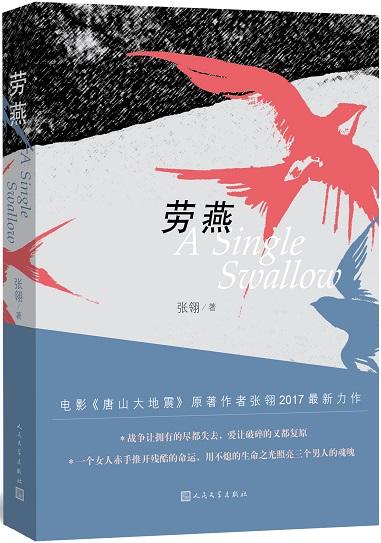 《唐山大地震》原著作者张翎最新长篇小说《劳燕》写抗战