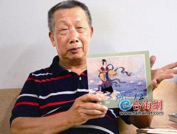 漳浦黄灶顺5年创作妈祖连环画
