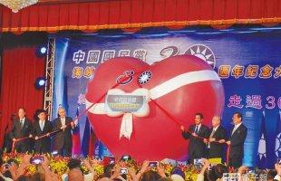 两岸交流30年纪念 吴敦义:和平是台湾之福