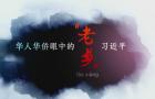 """华人华侨眼中的""""老乡""""习近平"""