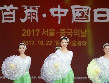 """2017""""首尔·中国日""""活动成功举办"""