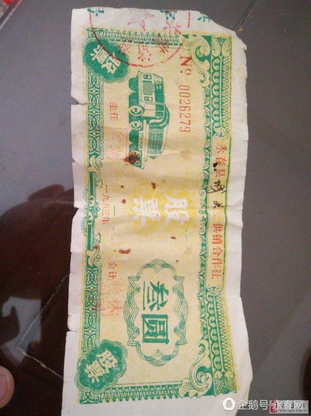 泉州男子34年前花3元买了张股票 现在可兑付5元 一休啦啦