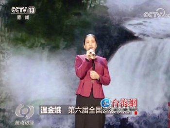 温金娥的感人故事上央视