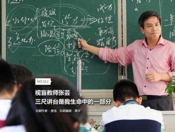 福州视盲教师坚守讲台 对学生座位烂熟于心