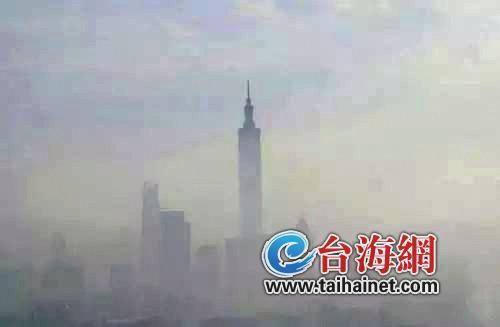 台海周记:霾