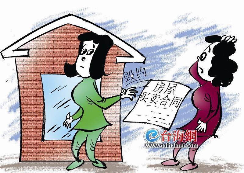 女子签了《房屋买卖合同》后翌日就反悔 被判赔73万