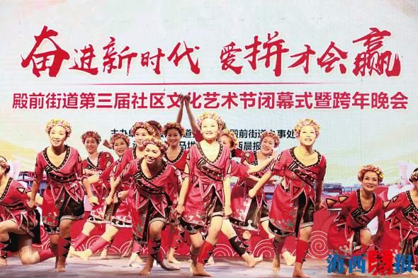 殿前街道第三届社区文化艺术节闭幕式圆满举行